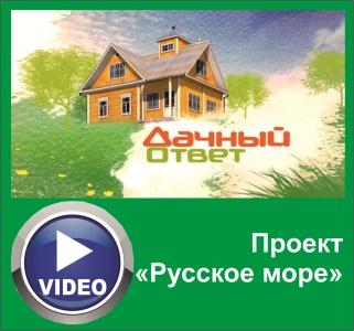Дачный ответ. Проект - русское море. Видео.