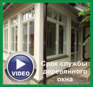 Срок службы деревянных окон. Видео.