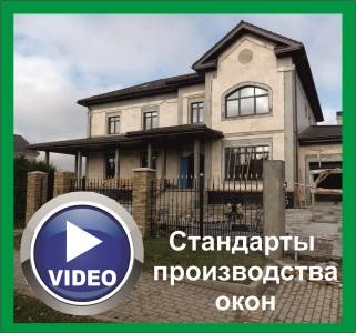 Стандарты производства окон. Видео.