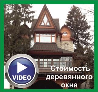 Стоимость деревянного окна. Видео.